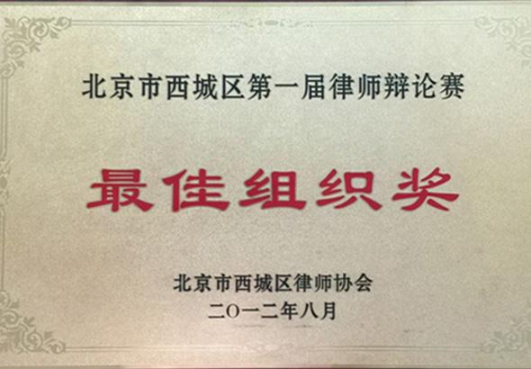 2012年北京市西城区第一届律师辩论赛最佳组织奖